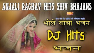 Anjali Raghav Hits भोले बाबा भजन Dj Hits भजन Top Shiv Bhajan 2018 सावन स्पेशल कावड़ Dj Song New