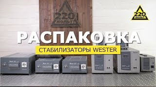 Стабилизаторы WESTER. РАСПАКОВКА