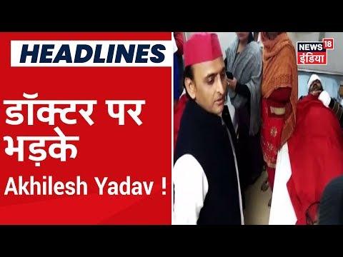 Kannauj बस हादसा: घायलों से मिलने पहुँचे Akhilesh Yadav ने दख़लअंदाज़ी पर डॉक्टर को लगाई फटकार