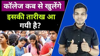 college opening date 2020 today news | college kab open honge today news | college open date 2020