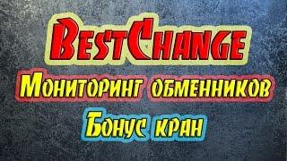 BestChange.Ru - BestChange Мониторинг обменников + Бонус кран