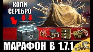 ⏰СРОЧНО КОПИ СЕРЕБРО! УСПЕЙ ДО НОВОГО МАРАФОНА В ПАТЧЕ 1.7.1 World of Tanks!