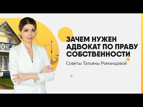 Адвокат по защите права собственности   Юридическая консультация адвоката