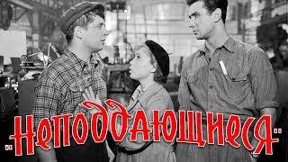Неподдающиеся (комедия, реж. Юрий Чулюкин, 1959 г.)