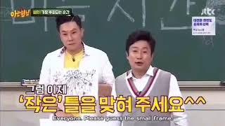아는 형님 이수근Knowingbros Leesoogeun Savage Attack Guest Part2