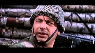 Военный Фильм! Мой нулевой час,хороший  фильм,военый,посмотреть стоит