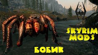 Skyrim mods - Новый компаньон Бобик @4