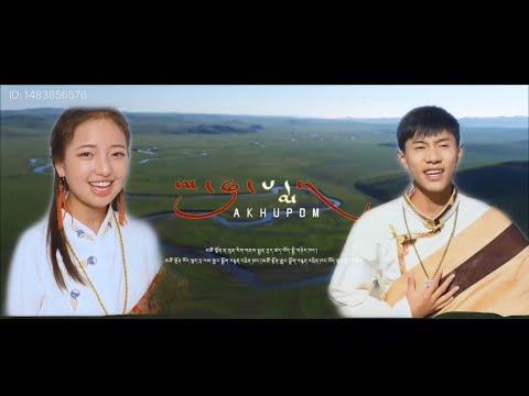 Tibetan song Akhu pema ཨ་ཁུ་པད་མ་