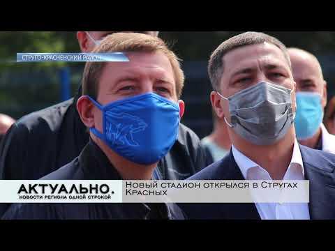 Актуально Псков / 29.07.2021