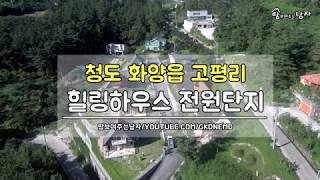 청도 전원주택단지/화양읍 고평리 힐링하우스 전원단지