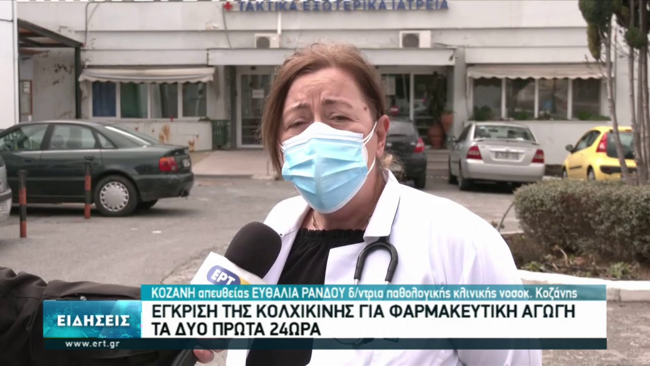 Η κολχικίνη στη μάχη κατά του κορονοϊού | 24/01/2021 | ΕΡΤ