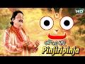 Baliaara Bhai || Arabinda Muduli || Sarthak Music
