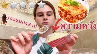 จะอ้วก!!! กินในร้านอาหารที่แย่ที่สุดในรัสเซีย