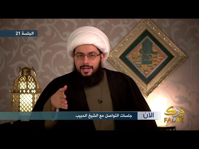 جلسات التواصل مع الشيخ الحبيب ــ 21