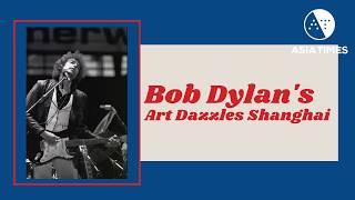 Bob Dylan's art dazzles Shanghai
