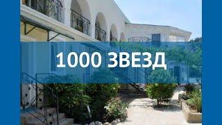 1000 ЗВЕЗД 3* Россия Крым обзор – отель 1000 ЗВЕЗД 3* Крым видео обзор