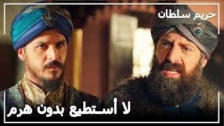 اختفاء هرم أغضب السلطان سليمان -  حريم السلطان الحلقة 102