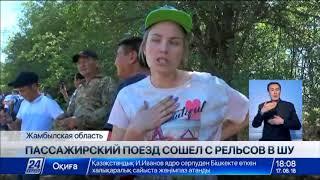ЧП с поездом «Астана – Алматы»: появились свидетельства очевидцев