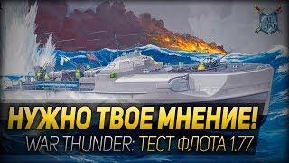 НУЖНО ТВОЕ МНЕНИЕ! ◆ War Thunder: тест флота 1.77