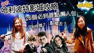【自遊倫敦4】哈利波特影城攻略︳26個必到景點懶人包︳走入魔法世界「霍格華茲」實景打卡︳Warner Bros  Studio Tour London