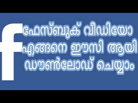 How to download facebook video easily without any app(malayalam)
