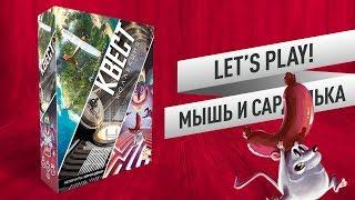 Настольная игра UNLOCK! (КВЕСТКОЛЛЕЦИЯ: МЫШЬ И САРДЕЛЬКА) // Let's play!