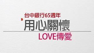 真心看台灣 台中銀行 捐血活動