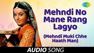Mehndi No Mane Rang Lagyo | Usha Mangeshkar, Praful