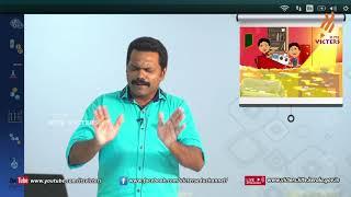 Plus Two | Malayalam | Class – 04