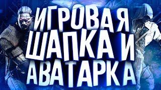 КАК СДЕЛАТЬ КРУТУЮ ИГРОВУЮ ШАПКУ / БАННЕР И АВАТАРКУ ДЛЯ КАНАЛА?! | Туториал