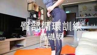 如何使臀部更微笑?臀部循環訓練 基礎版 by Candice Sweat Life