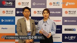 [해시넷] 팟마이닝 김수원 이사 인터뷰