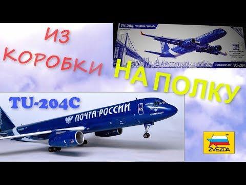 ТУ-204-100С