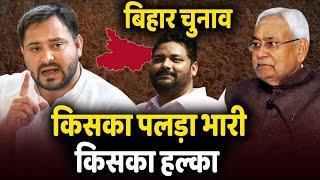 Bihar Election: बाढ़ और कोरोना के बीच कौन जीतेगा बिहार का चुनाव और क्यों ? - Download this Video in MP3, M4A, WEBM, MP4, 3GP