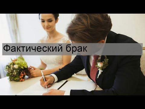 Фактический брак