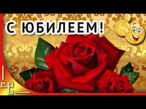 С днем рождения! С ЮБИЛЕЕМ! Шикарное поздравление с ЮБИЛЕЕМ женщине