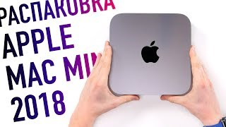 Распаковка: Mac mini 2018 - самый дешевый компьютер Apple... вернулся