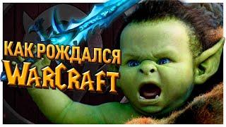 Как создавали WarCraft? (1994 – 2020)