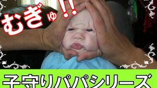 面白パパに赤ちゃんを預けてはいけない理由