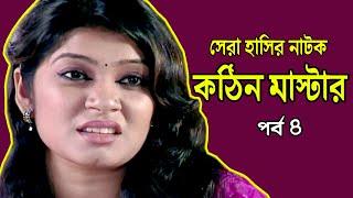 Kothin Master | কঠিন মাস্টার | Akm Hasan | Alvi | Mir Sabbir | Bangla Comedy Natok 2020 | Ep-4