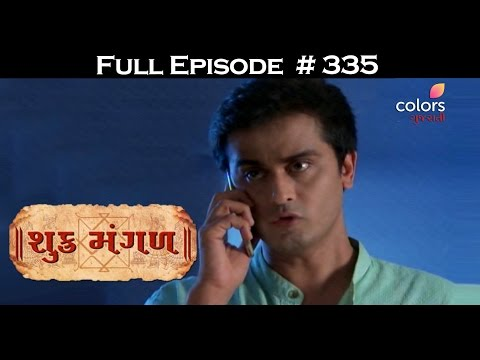 Shukra Mangal - 28th April 2017 - શુક્ર મંગલ - Full Episode