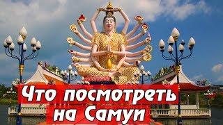ДОСТОПРИМЕЧАТЕЛЬНОСТИ на Самуи в Таиланде: Биг Будда, Храм Плай Лаем
