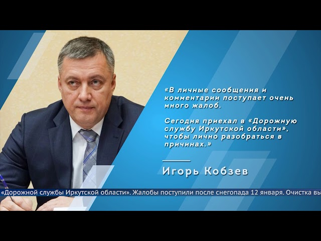 Игорь Кобзев раскритиковал состояние региональных дорог
