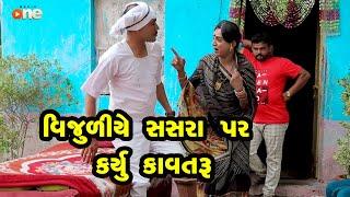 Vijuliye Sasra Par karyu Kavtaru    Gujarati Comedy   One Media