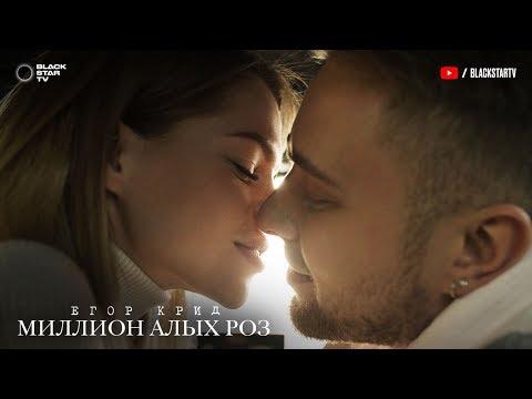 Егор Крид – Миллион алых роз (тизер клипа)