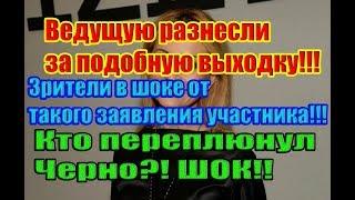 Дом 2 Новости 10 Января 2019 (10.01.2019) Раньше Эфира