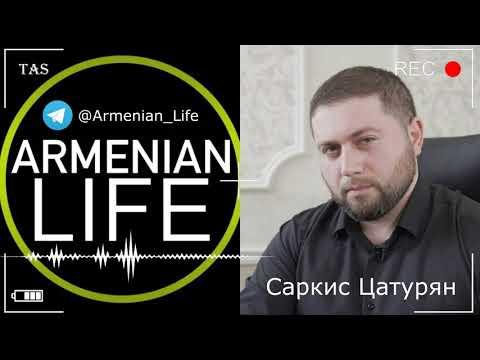 Правящий класс Армении предал свой народ: Саркис Цатурян