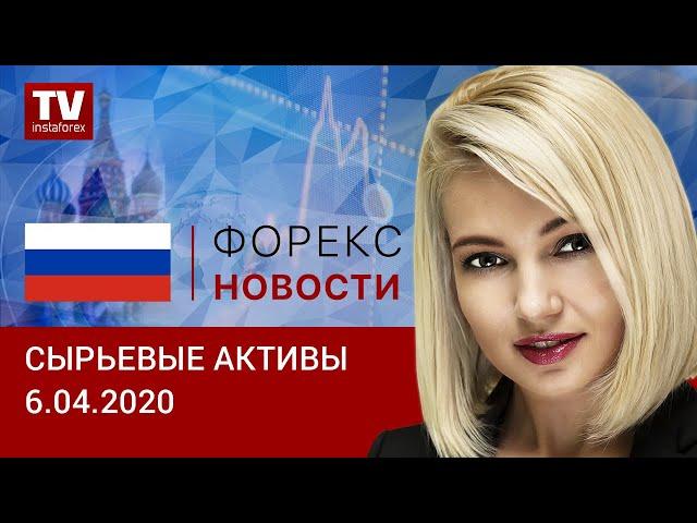 06.04.2020: Рубль надеется на рост нефти и отметку 75 (Brent, USD/RUB)