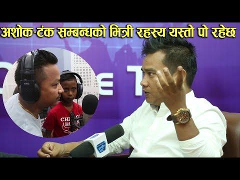 Tikaram Budhathoki को खुलासा,अशोक–टंक बीचको सम्बन्ध त यस्तो पो रहेछ Interview