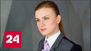 """""""Факты"""": Сделка американского следствия с Марией Бутиной. От 14 декабря 2018 года - Россия 24"""